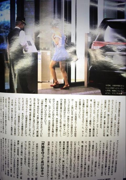 大倉フライデー1