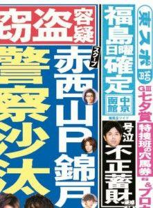 山下智久、錦戸亮、赤西仁が窃盗容疑で警察沙汰