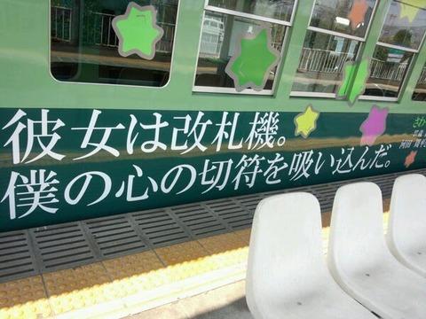 電車恋愛広告