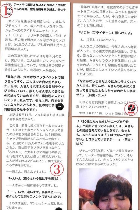 薮宏太0617-5