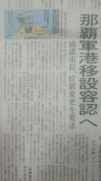 琉球新報軍港受け入れ記事