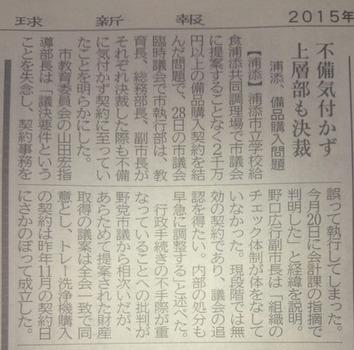 臨時議会報道記事新報