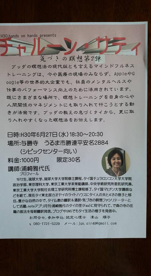 沖縄WS 20180627