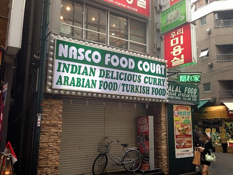 green nasco foodcourt