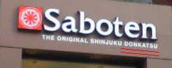 saboten2