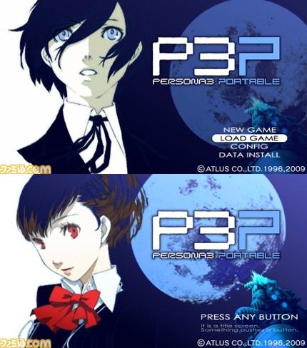 P3P01 今日PSPとペルソナ3を購入 >ようこそ、P3Pの世界へ。 >今作では.