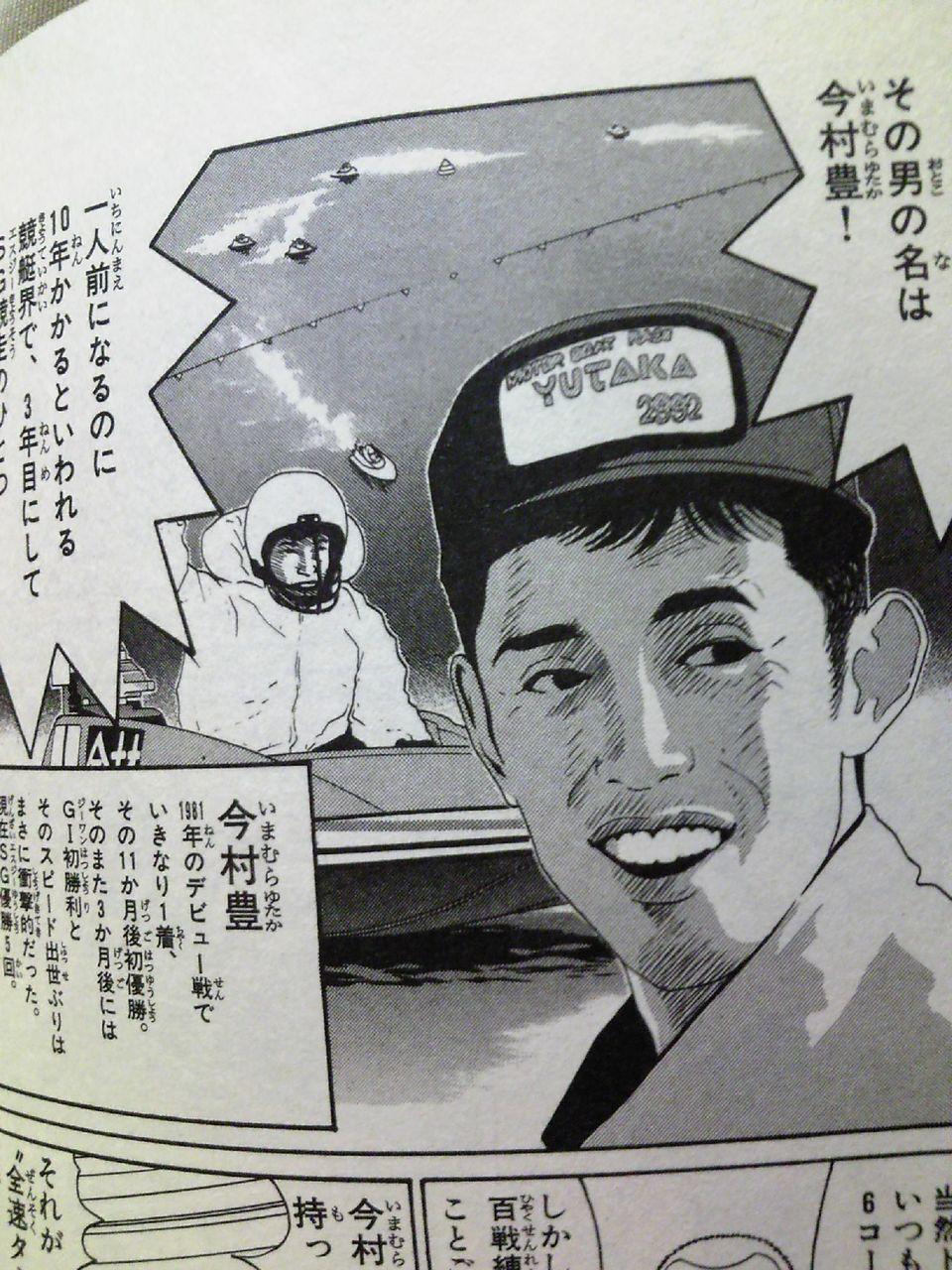 今村豊の画像 p1_6