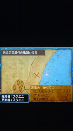 宝箱 宝 地図 ドラクエ の 9 Q&A(宝の地図):ドラゴンクエスト9攻略Wiki