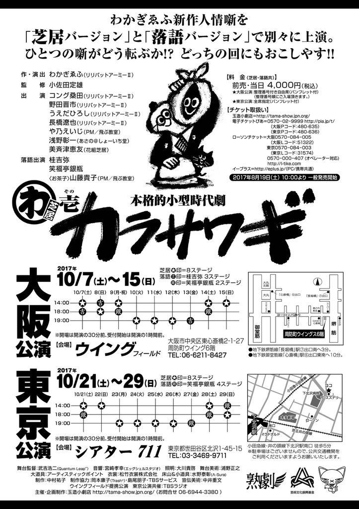 karasawagi-ura