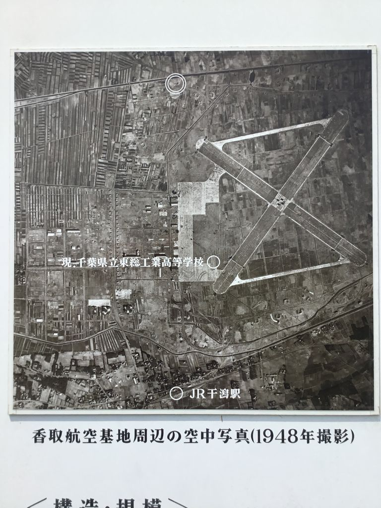 千葉県旭市、香取海軍航空基地跡 : 散歩と旅ときどき温泉