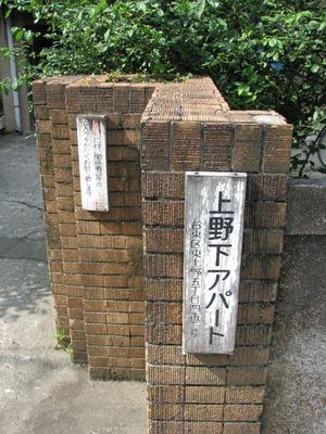 ueno_doujunkan07