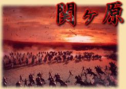 sekigahara-title