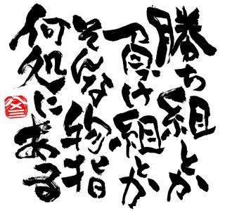 kachigumi-toka
