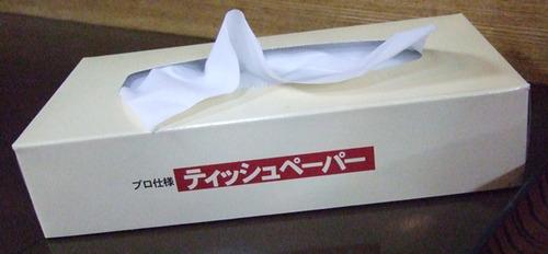20091129-tishu