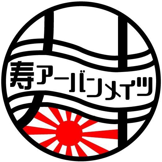 寿アーバンメイツロゴ
