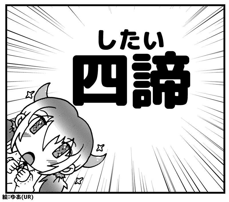 四諦(したい)」とは : ○イムタ...