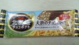 ポテトと大豆のチョコ