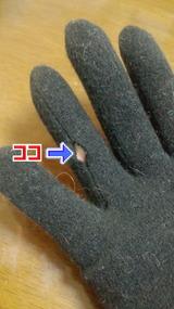 手袋その2