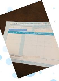 病院の予約票
