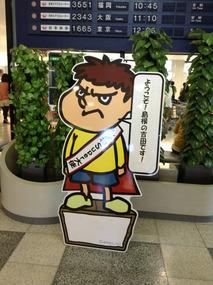 出雲空港の吉田くん