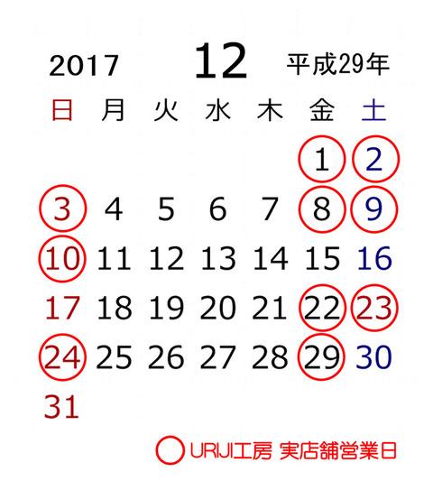 営業日カレンダー12月02