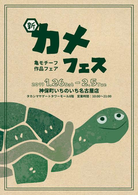 名古屋店01