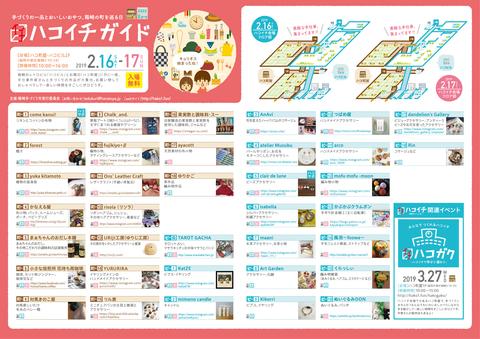 guide19_2