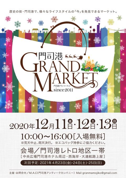 グランマーケット2020冬A4