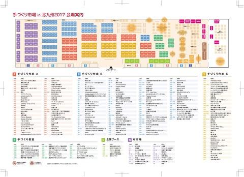 手づくり市場 in 北九州