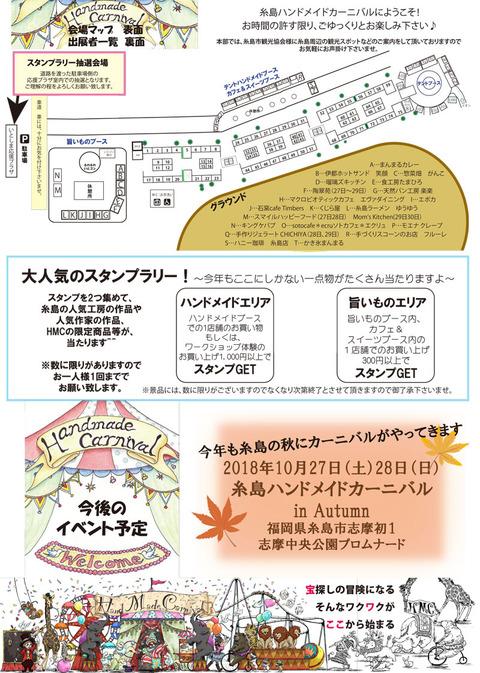 MAP2018春