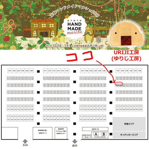 booth_map01