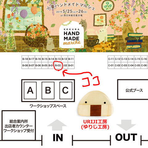 booth_map03