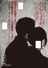 dracom-Gala-tanjokai-web-chirashi-date3