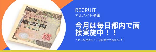 ノンケボーイ必見!!ノンケでも高額稼げる、ウリ専高収入日払いアルバイトページ画像