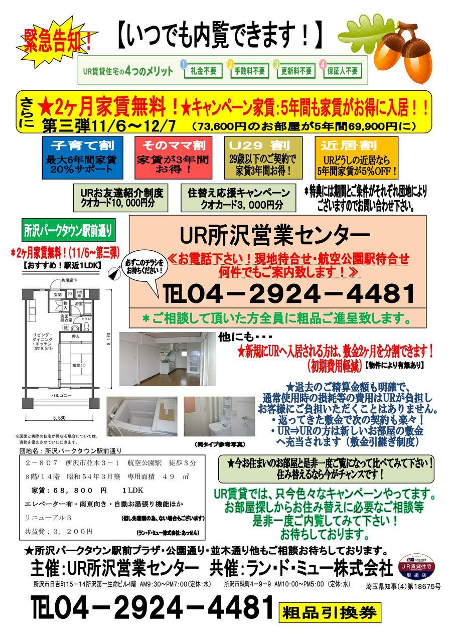 Ur 住み替え キャンペーン