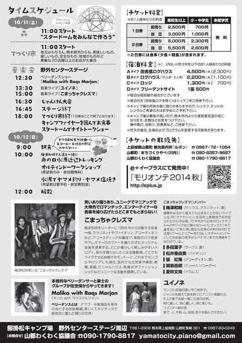 モリオンテ2014秋ウラ
