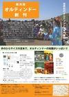 新刊おめでとう5号