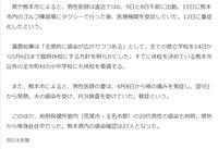 人吉市の医師感染、県立高、県内小中学校休校要請へ2