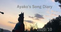 表紙2AyakosSongDiary202010