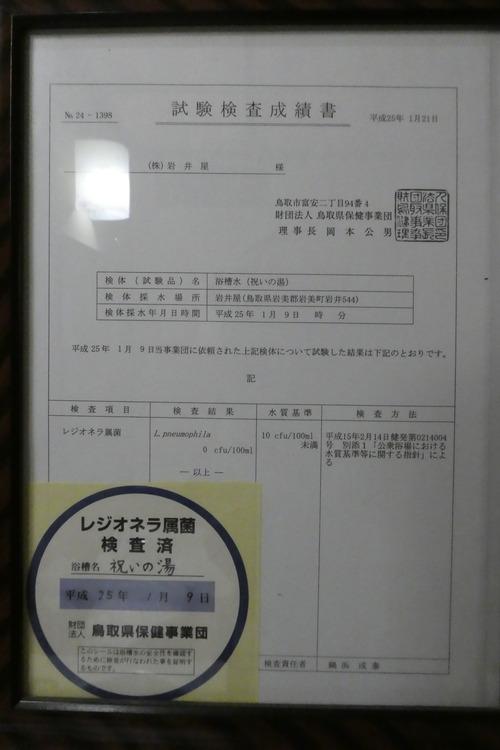 P1000232