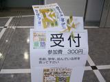 楽童塾2014