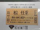 22.-2.22切符