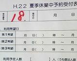 受付18番
