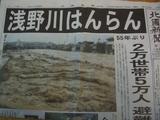 浅野川濁流