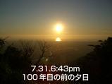 100年目の前の夕日