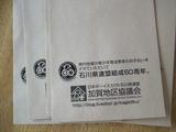 連携広報ツール封筒
