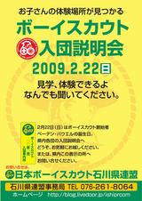 2月22日は県下一斉入団説明会