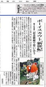 0802北陸中日朝刊