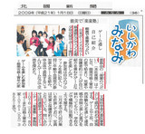 新聞記事0901月
