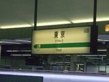 東京駅名板